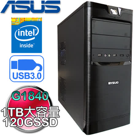華碩H81M-E平台【黑色旋風III】Intel G1840雙核 1TB HDD + 120G SSD 極速效能電腦