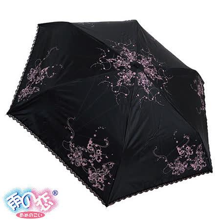 ◆日本雨之戀◆ 福懋鈦金膠自動開收傘 - 日本風〈黑內粉紅〉遮陽傘/雨傘/雨具/晴雨傘/專櫃傘