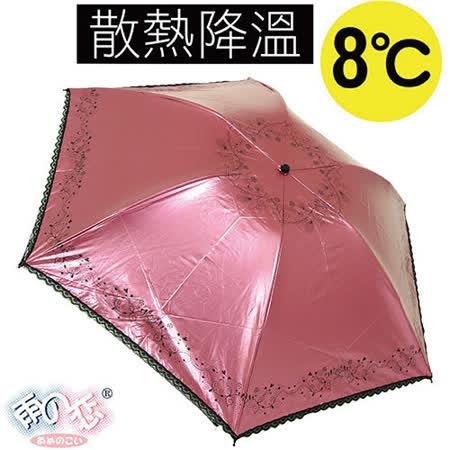 ◆日本雨之戀◆ 降溫8℃黑蝴蝶骨 - 瑞香花 UV傘/雨傘/降溫傘/晴雨傘/專櫃傘