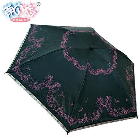 ◆日本雨之戀◆鈦金膠散熱降溫3~5℃摺疊傘 - 相思葉【黑內玫瑰紅】遮陽傘/雨傘/晴雨傘/專櫃傘