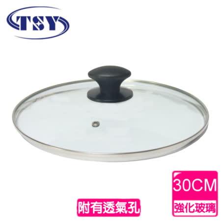 【好物推薦】gohappy 購物網《TSY》強化玻璃鍋蓋(30公分)心得台中 遠 百 週年 慶