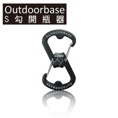 【Outdoorbase】扣樂8字開瓶器-28033.8字扣.登山扣.鑰匙扣.露營掛扣.S掛勾.開瓶器.便攜小工具