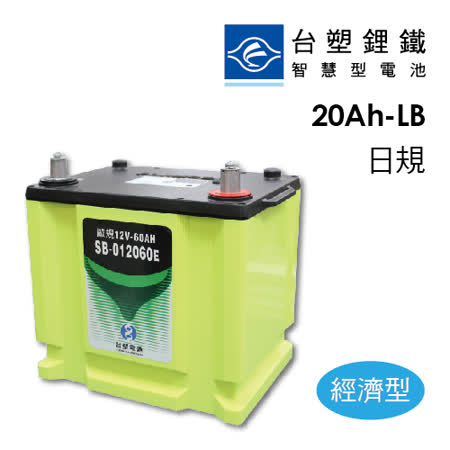 【台塑】智慧型鋰鐵電瓶/電池(含安裝) 日規20Ah-LB L 經濟型