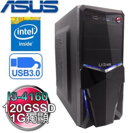 華碩H81M-E平台【鋼鐵戰士III】Intel I3-4160雙核 120G SSD+1G 獨顯 影音效能電腦