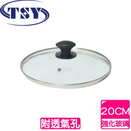 【網購】gohappy快樂購物網《TSY》強化玻璃鍋蓋(20公分)效果如何愛 買 吉安 高雄