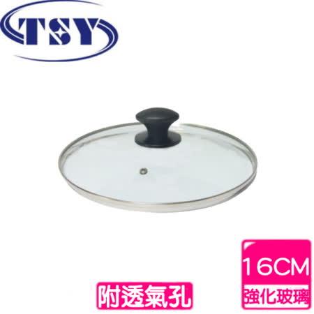 【好物分享】gohappy 線上快樂購《TSY》強化玻璃鍋蓋(16公分)心得台中 大 遠 百 開幕