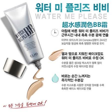 韓國 珂莉奧 CLIO 超水感潤色BB霜 30ml