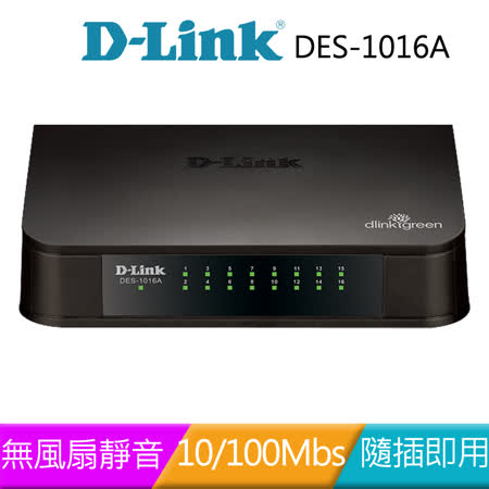 D-Link 友訊 DES-1016A 企業網路 16埠 10/100M 節能網路交換器