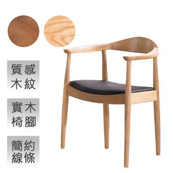 AT HOME-經典總統椅(兩色可選)
