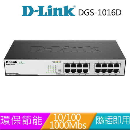 D-Link 友訊 DGS-1016D 企業網路 16埠 Gigabit 10/100/100 節能型交換器