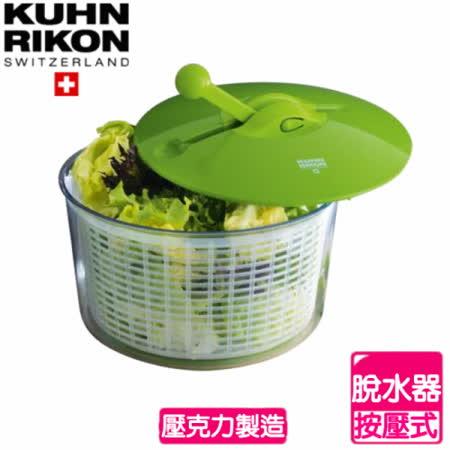 《瑞士Kuhn Rikon》蔬菜脫水器