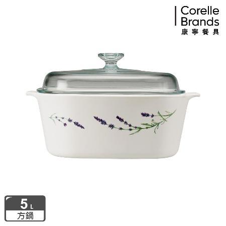 【美國康寧 Corningware】5L方型康寧鍋-薰衣草園