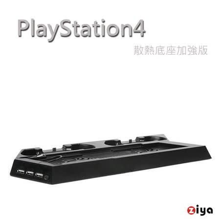 [ZIYA] PS4 遊戲主機支架/固定座 豪華版 (散熱風扇與手把充電座)