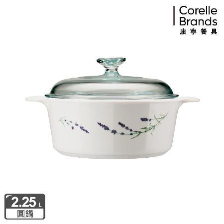 【美國康寧 Corningware】2.25L圓形康寧鍋-薰衣草園