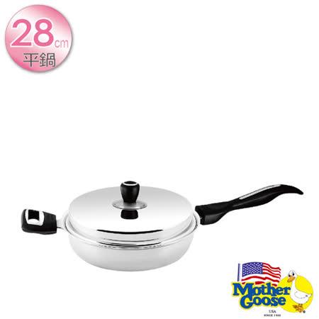 美國鵝媽媽 Mother Goose 凱特複合金導磁不鏽鋼平底鍋(28cm單)