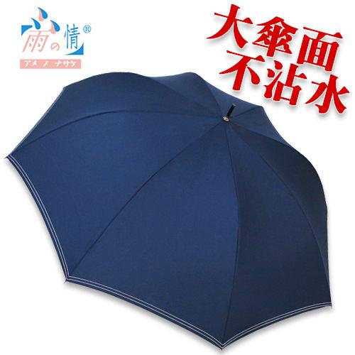 ◆ 雨之情◆親子家庭輕量不沾水 國民傘~^~深藍色^~ 大傘面防潑水輕量日系傘