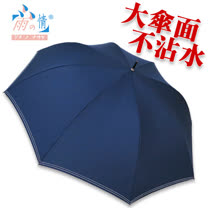 ◆台灣雨之情◆親子家庭輕量不沾水日本國民傘-[深藍色] 大傘面/防潑水/輕量/日系傘