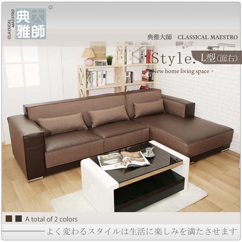【典雅大師】Caesar凱薩皮布L型沙發(2色)
