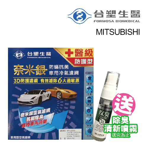 【台塑生醫】奈米銀冷氣濾網 (含安裝) Lancer08/Fortis