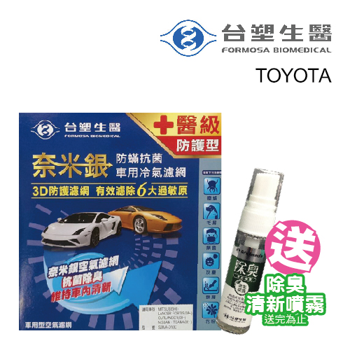 【台塑生醫】奈米銀冷氣濾網 (含安裝) Camry02/Vios