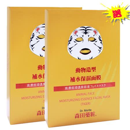 【買一送一】森田藥粧動物造型補水保濕面膜(老虎)3入