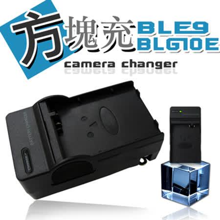 Panasonic DMW-BLG10E / DMW-BLE9 智慧型方塊充 快速充電器 GF5,DMC-GX7,GF6,LX100,GX80,GX85