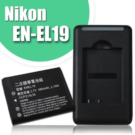 Nikon EN-EL19 / ENEL19 認證版 防爆相機電池充電組 Coolpix S3500 S6500, S32, S6900