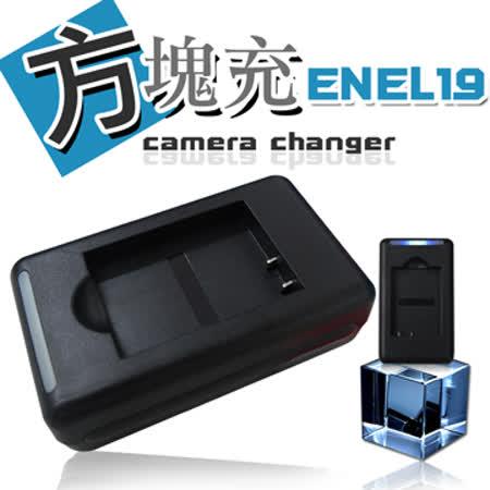 Nikon EN-EL19 / ENEL19 USB智慧型兩用方塊充 快速充電器