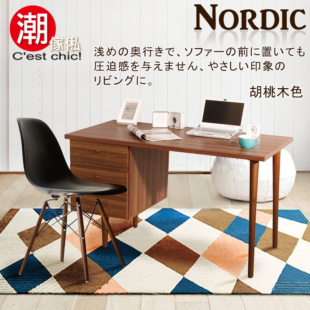 C'est Chic-Nordic北歐風尚旅人工作桌(含櫃)