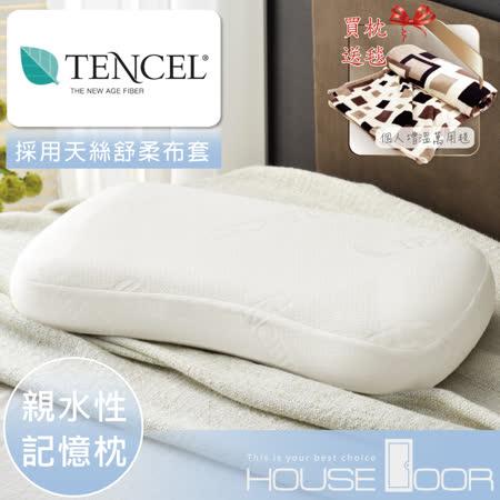 【House Door】 蝶型 親水性模塑天絲記憶枕 TENCEL® 天絲舒柔表布-1入