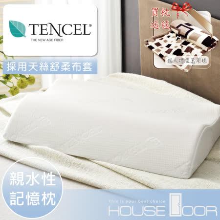 【House Door】 護頸肩型 親水性模塑天絲記憶枕 TENCEL® 天絲舒柔表布-1入