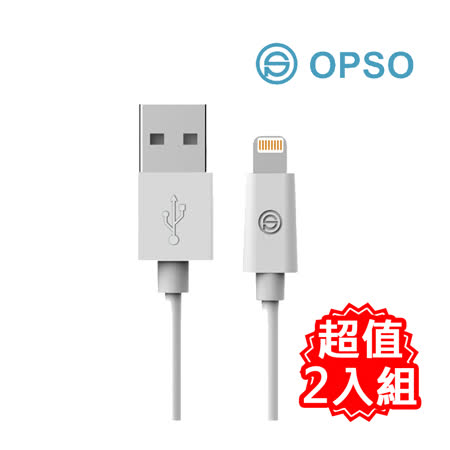 【超值2入組】OPSO APPLE MFI認證 Lightning 8pin iPhone傳輸充電線1M