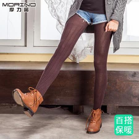 《MORINO摩力諾》美型條紋厚質感保暖褲--咖啡色
