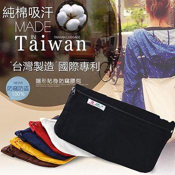旅遊首選、旅行用品 防竊腰包-隨身包/貼身包/安全袋/隱密袋/腰包-台灣製造 -多色可選
