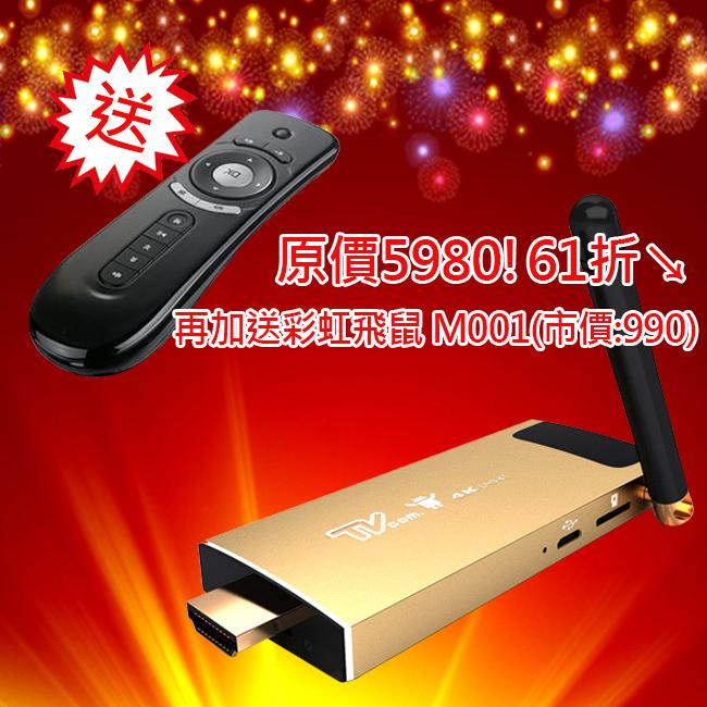 喬帝Lantic彩虹奇機四核心4K2K智慧電視棒(UHD-K1) AndroidTV超強版