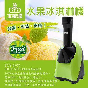 大家源 水果冰淇淋機 TCY-6707