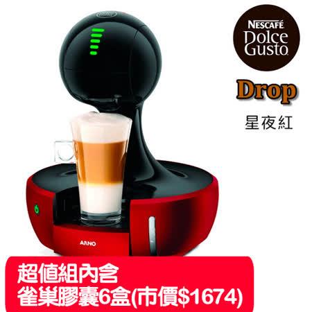 【雀巢膠囊超值組】雀巢NESCAFE 膠囊咖啡機 Drop 星夜紅+膠囊6盒(9種口味任選)