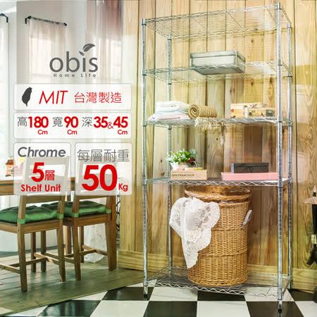【obis】置物架/波浪架/收納架  多功能五層架90*45*180