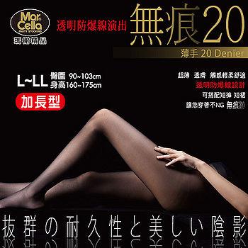 瑪榭 無痕加長型20透明防爆線絲襪-黑/膚