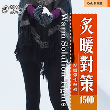 蒂巴蕾-炙暖對策 厚暖150D 彈性褲襪