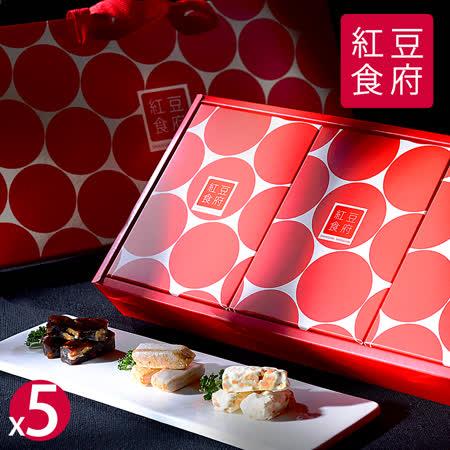 5盒組【紅豆食府】娃娃酥心糖伴手禮盒