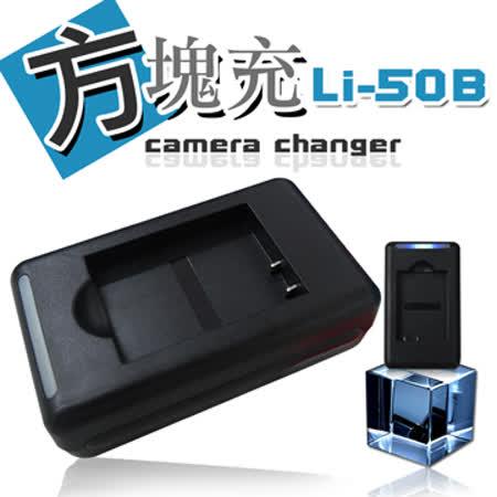 OLYMPUS Li-50B / Li50B USB智慧型兩用方塊充 快速充電器