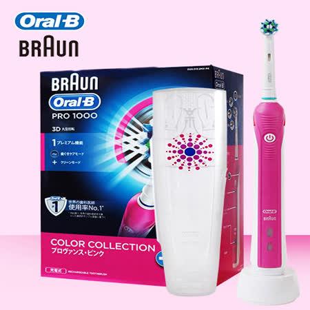 德國 BRAUN Oral-B 百靈 歐樂B PRO1000P 3D電動牙刷 (德國製)