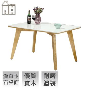 AT HOME-葛麗絲4.3尺原石原木餐桌