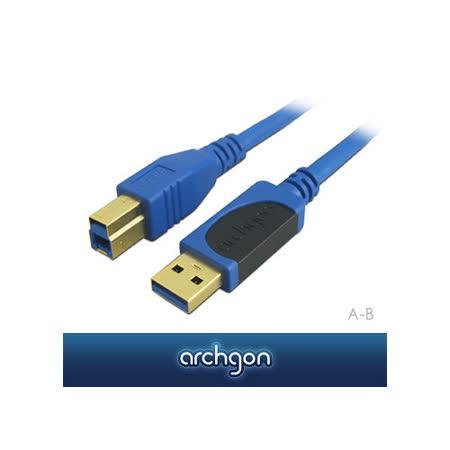 archgon亞齊慷 USB 3.0 A–B 1M 超速傳輸USB傳輸線