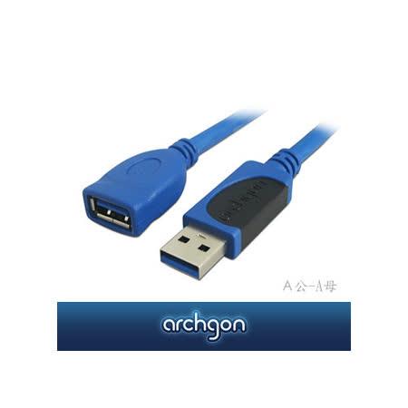 archgon亞齊慷 USB 3.0 A公–A母 1.5M超速傳輸USB延長線