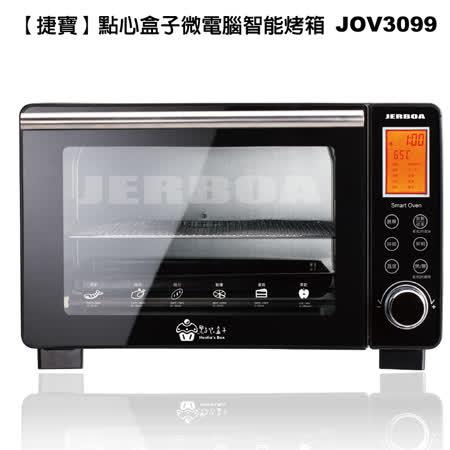 【私心大推】gohappy 線上快樂購【捷寶】30L點心盒子微電腦智能烤箱 JOV3099效果好嗎遠 百 板橋 中山 店