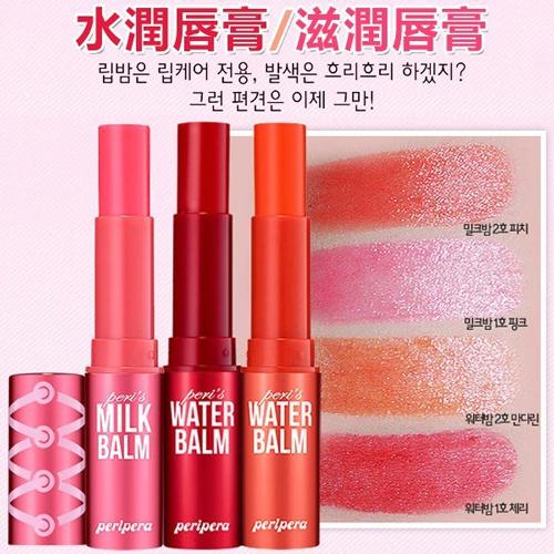 韓國 Peripera Water Balm水潤唇膏Milk Balm滋潤唇膏 3.6g