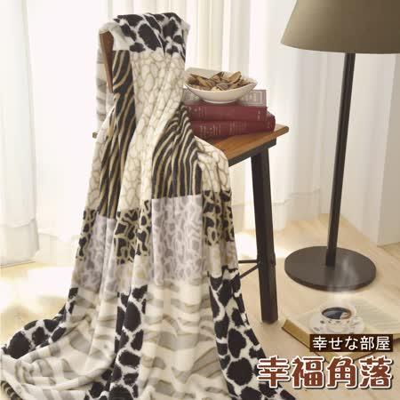 幸福角落 法萊絨個人專用增溫毛毯-1入!!