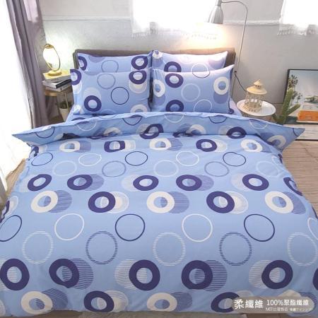 LUST寢具【新生活eazy系列-普普藍】雙人薄被套6x7尺